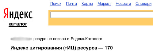 Не в Яндекс-Каталоге