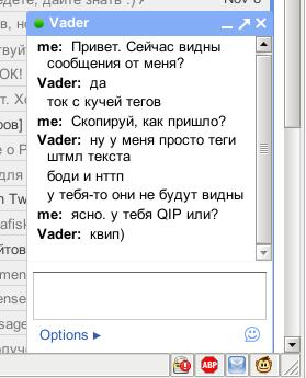 GTalk и проблема с HTML