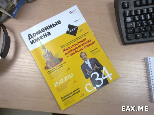 """Журнал """"Доменные Имена"""" - осень 2010"""
