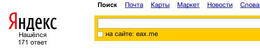 Число страниц в Яндексе