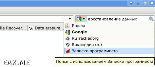 OpenSearch в Firefox