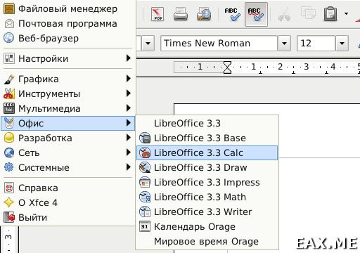 LibreOffice под FreeBSD
