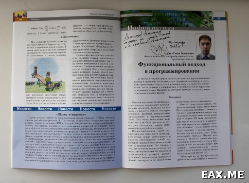 """Журнал """"Потенциал"""" за август 2009"""