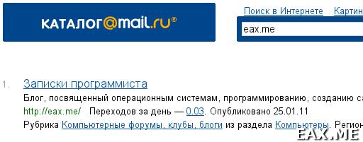 Бложик в каталоге mail.ru