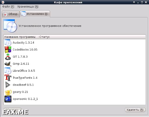 Установка приложений под PC-BSD 9.0