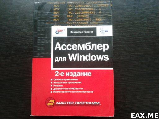 Ассемблер для Windows, 2-е издание