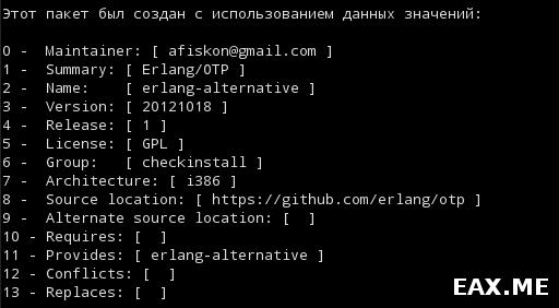 Создание deb-пакета с помощью checkinstall
