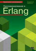 Программирование в Erlang