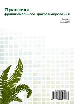 Практика функционального программирования, выпуск 1