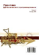 Практика функционального программирования, выпуск 3