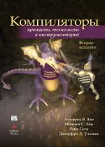 Компиляторы. Принципы, технологии и инструментарий, 2-е издание