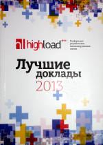 Highload++, лучшие доклады 2013