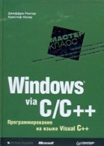 Windows via C/C++. Программирование на языке Visual C++