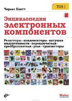 Энциклопедия электронных компонентов, том 1